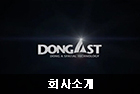 dongast_2011